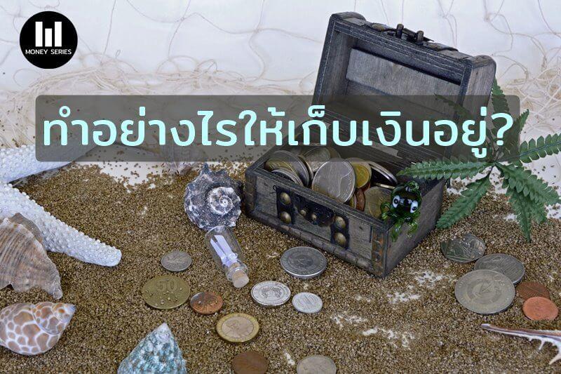 ทำอย่างไรให้เก็บเงินอยู่?