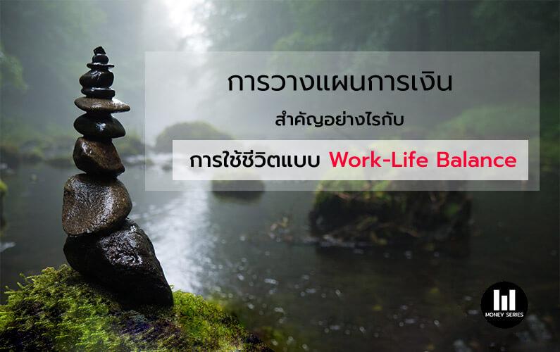 """"""" การวางแผนการเงิน สำคัญอย่างไรกับการใช้ชีวิตแบบ Work-Life Balance """""""