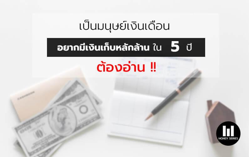 """""""เป็นมนุษย์เงินเดือน อยากมีเงินเก็บหลักล้านใน 5 ปี ต้องอ่าน !!"""""""