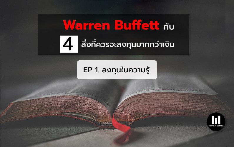 """""""Warren Buffett กับ 4 สิ่งที่ควรจะลงทุนมากกว่าเงิน EP 1. ลงทุนในความรู้ """""""