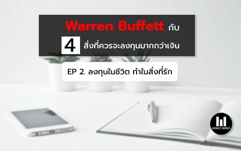 """Warren Buffett กับ 4 สิ่งที่ควรจะลงทุนมากกว่าเงิน EP 2. ลงทุนในชีวิต ทำในสิ่งที่รัก"""