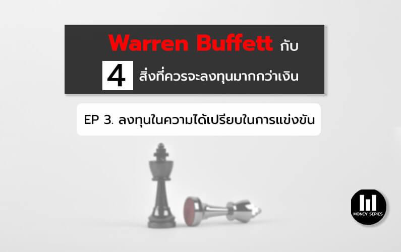 """Warren Buffett กับ 4 สิ่งที่ควรจะลงทุนมากกว่าเงิน EP 3. ลงทุนในความได้เปรียบในการแข่งขัน """