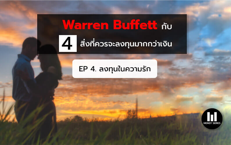"""Warren Buffett กับ 4 สิ่งที่ควรจะลงทุนมากกว่าเงิน EP 4. ลงทุนในความรัก """
