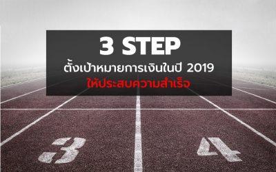""""""" 3 STEP ตั้งเป้าหมายการเงินในปี 2019 ให้ประสบความสำเร็จ """""""