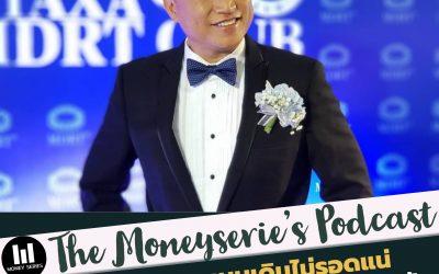 Ep.24 ขายแบบเดิมไม่รอดแน่ ขายประกันก็เช่นกัน หาทางรอดกับ MD Krungthai-AXA ,Part – สอง l Money Series