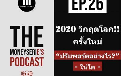 EP.26 – 2020 วิกฤตโลกครั้งใหม่ ปรับพอร์ตอย่างไร ให้โต l TMS Podcast