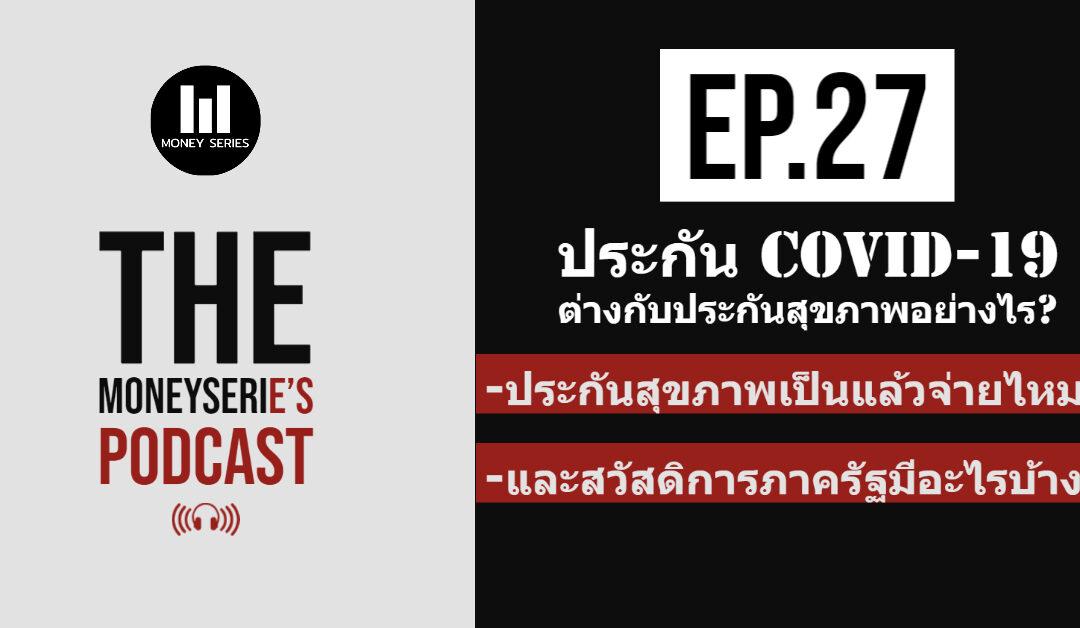 EP.27 – ประกัน COVID-19 ต่างกับประกันสุขภาพอย่างไร? ประกันสุขภาพเป็นแล้วจ่ายไหม? และสวัสดิการภาครัฐมีอะไรบ้าง? l TMS Podcast