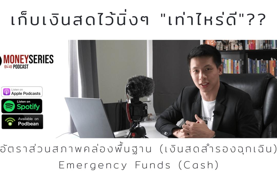 "EP.52 – เก็บเงินสดไว้นิ่งๆ ""เท่าไหร่ดี""?? (Emergency cash) l Money Series"