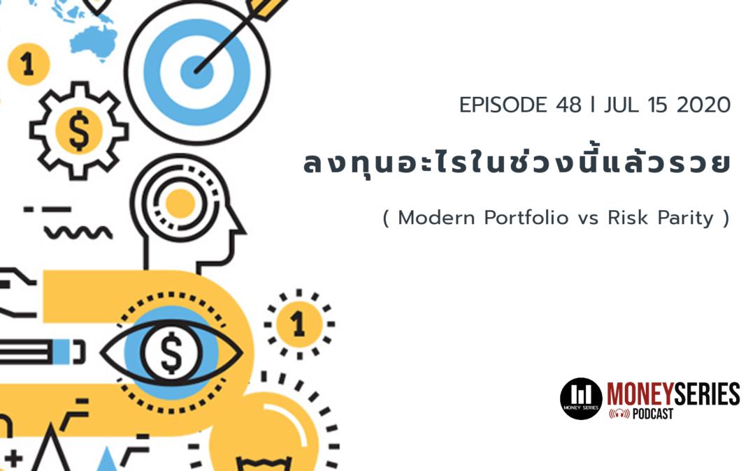 EP.48 – ลงทุนอะไรในช่วงนี้แล้วรวย? l TMS Podcast