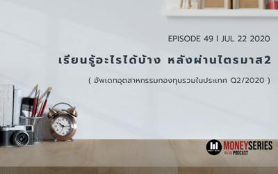 EP.49 – เรียนรู้อะไรได้บ้าง หลังผ่านไตรมาส2 l TMS Podcast