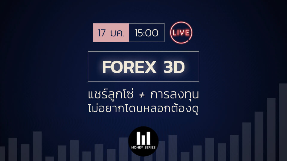 FOREX 3D แชร์ลูกโซ่ ≠ การลงทุน ไม่อยากโดนหลอก ต้องดู: MNS Live! 17-01-2021