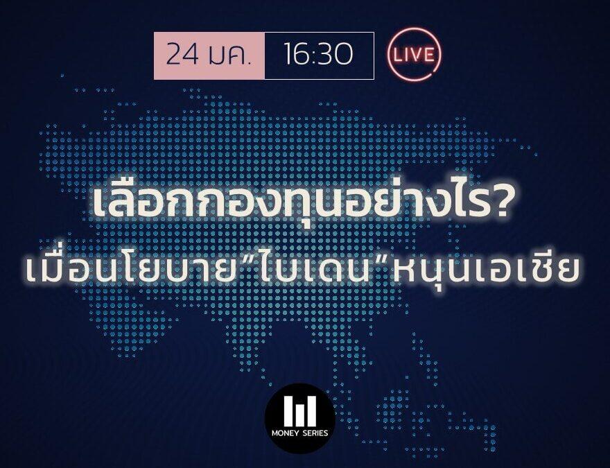 """เลือกกองทุนอย่างไร เมื่อนโยบาย """"ไบเดน"""" หนุนเอเชีย: MNS Live! 24-01-2021"""