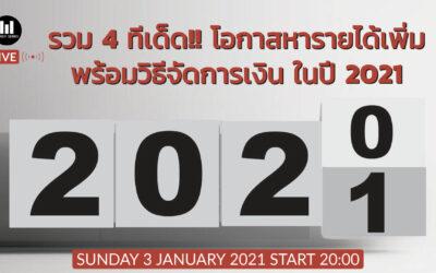 รวม 4 ทีเด็ด โอกาสหารายได้เพิ่ม พร้อมวิธีจัดการเงิน ในปี 2021 : MNS Live! 03-01-2021