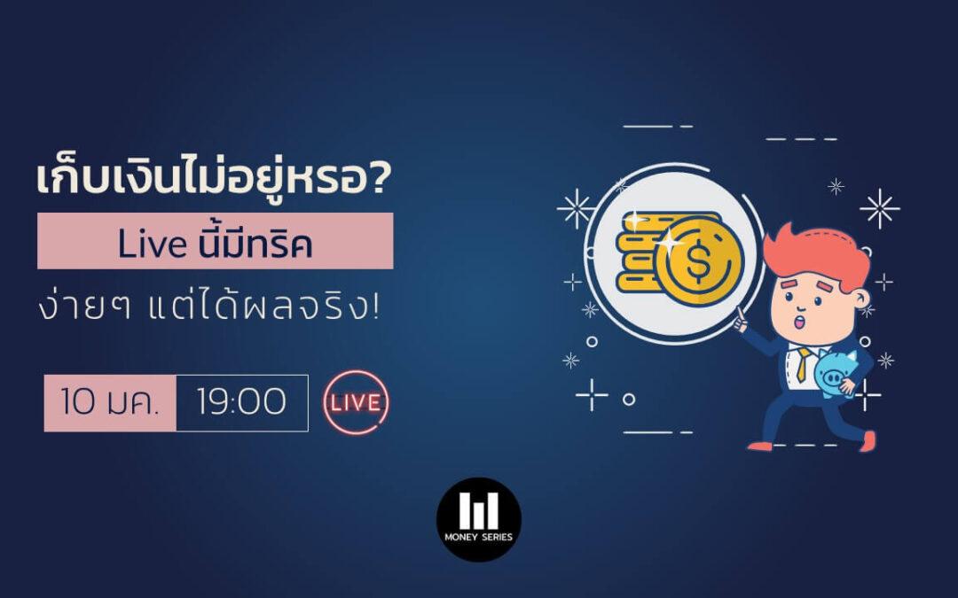 เก็บเงินไม่อยู่หรอ Live นี้มีทริค ง่ายๆ แต่ได้ผลจริง : MNS Live! 10-01-2021