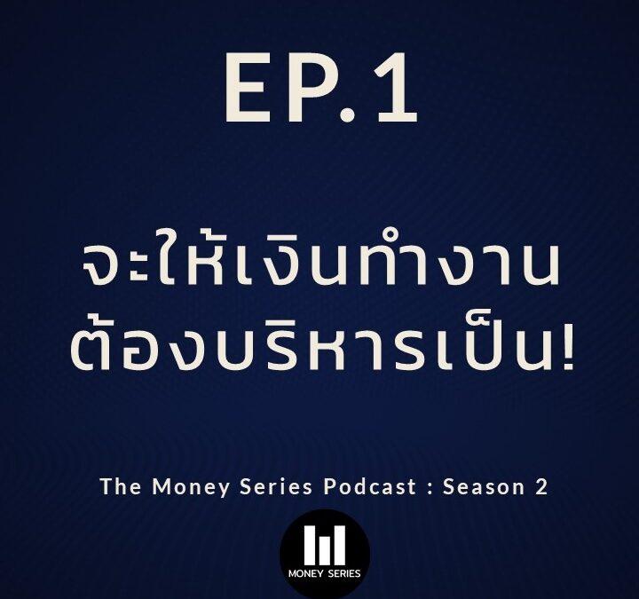 EP.1 – จะให้เงินทำงานต้องบริหารเป็น! I TMPS2