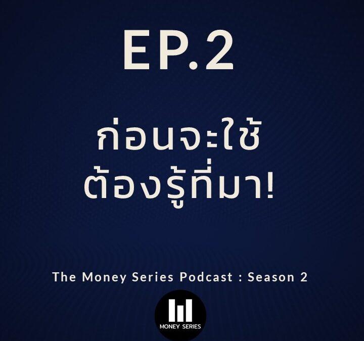 EP.2 – ก่อนจะใช้ ต้องรู้ที่มา! I TMPS2