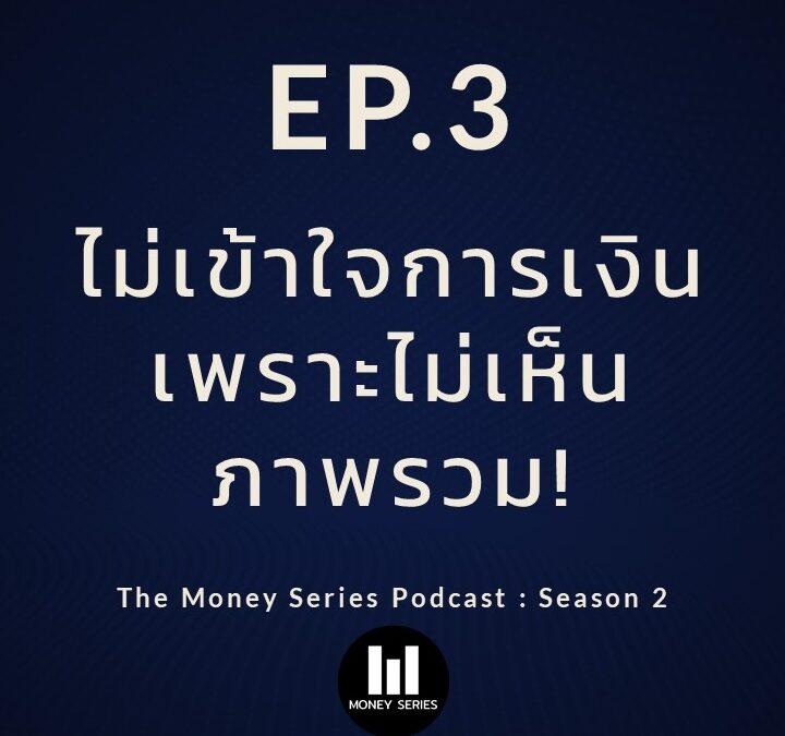 EP.3 – ไม่เข้าใจการเงิน เพราะไม่เห็นภาพรวม! l TMPS2