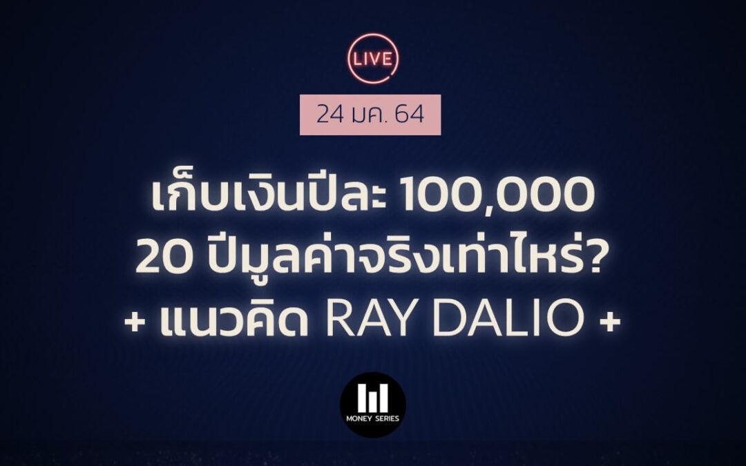 [Highlight!]เก็บเงินปีละ 100,000 อีก 20 ปี มูลค่าจริงเท่าไหร่? + แนวคิด Ray Dalio I MNS Live! 24-01