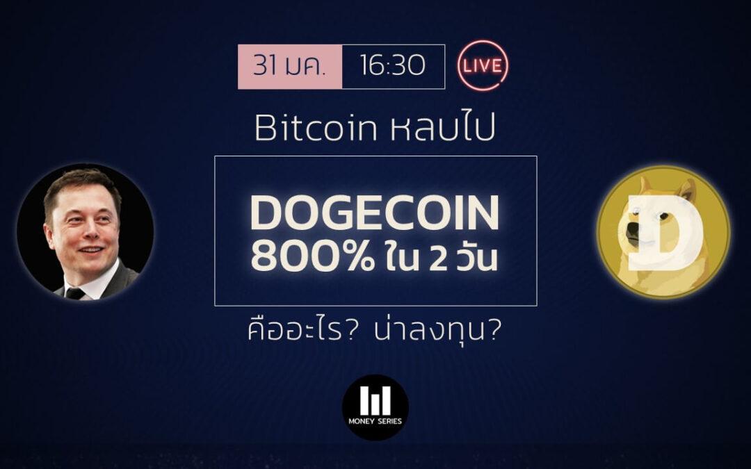 Bitcoin หลบไป Dogecoin พุ่ง 800% ใน 2 วัน คืออะไร? น่าลงทุน? : MNS Live! 31-01-2021