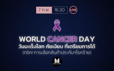 วันมะเร็งโลก ภัยเงียบ ที่เตรียมการได้ (อัพเดท! วิธีเลือกประกันโรคร้าย): MNS Live! 07-02-2021