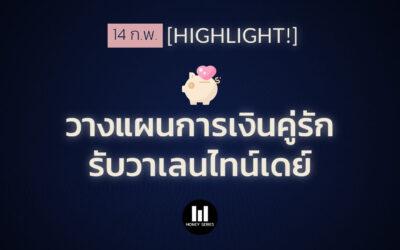 [Highlight!] วางแผนการเงินคู่รัก รับวาเลนไทน์เดย์ I MNS Live! 14-02