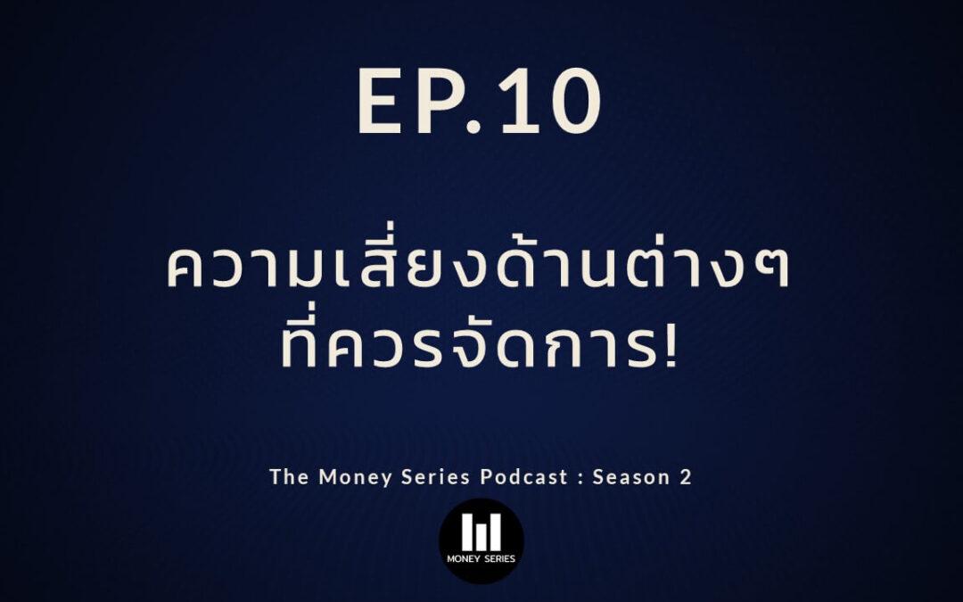 EP.10 – ความเสี่ยงด้านต่างๆ ที่ควรจัดการ! I TMPS2