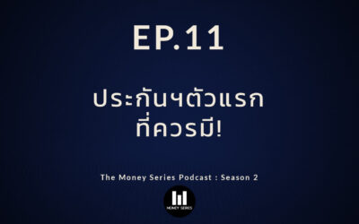 EP.11 – ประกันฯตัวแรก ที่ควรมี! l TMPS2