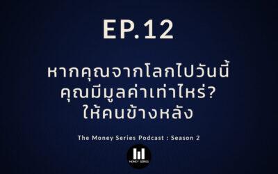 EP.12 – หากคุณจากโลกไปวันนี้ คุณมีมูลค่าเท่าไหร่? ให้คนข้างหลัง l TMPS2