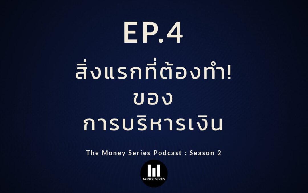 EP.4 – สิ่งแรกที่ต้องทำของการบริหารเงิน I TMPS2
