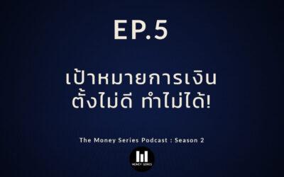 EP.5 – เป้าหมายการเงิน ตั้งไม่ดี ทำไม่ได้! I TMPS2