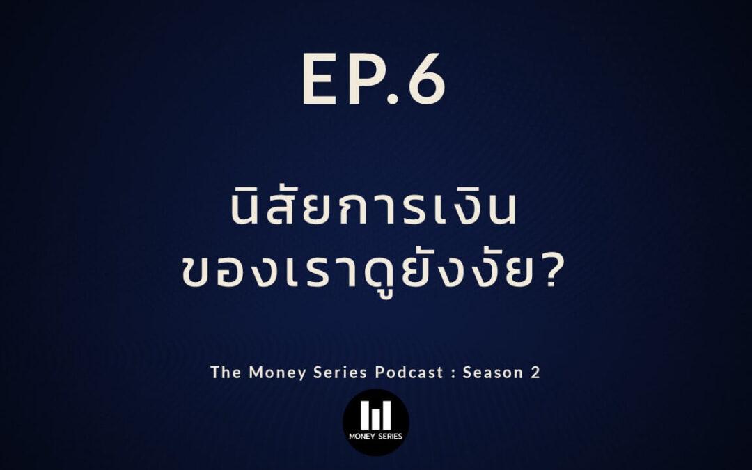 EP.6 – นิสัยการเงินของเราดูยังงัย? I TMPS2