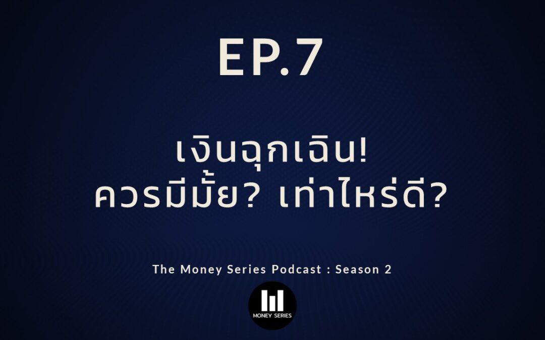 EP.7 – เงินฉุกเฉิน! ควรมีมั้ย? เท่าไหร่ดี? I TMPS2