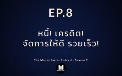 EP.8 – หนี้! เครดิต! จัดการให้ดี รวยเร็ว! I TMPS2
