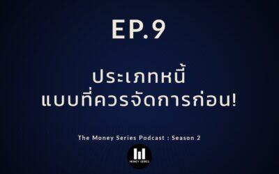EP.9 – ประเภทหนี้ แบบที่ควรจัดการก่อน! I TMPS2